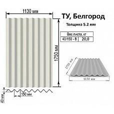Шифер 5.2 мм Белгород