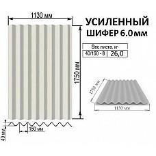 Шифер 6.0 мм (усиленный) Беларусь